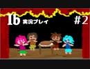【実況】Ibを普遍的実況プレイ【#2】