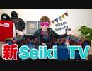 【娼和】新SeikiTVスタート!!