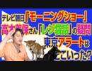 #727 テレビ朝日「モーニングショー」高木美保さん「レジ袋話」の疑問。東京アラートはどこいった?|みやわきチャンネル(仮)#867Restart727
