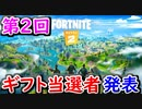 【フォトナ】第2回ギフトプレゼント企画、当選者発表!【フォートナイト/Fortnite】