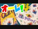 フクハナのボードゲーム紹介 No.457『オーレ!』