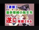 【速報】蓮奈理緒の転生先遂に発掘される
