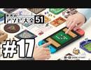 【実況】世界にあるアソビを遊んでいく #17【世界のアソビ大全51】