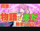 【ヒプマイARB】メインシナリオ~シブヤ「4章 物語はまだ始まらない!編」~【プレイ動画】