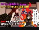 【ポケモン剣盾】ストーリー② 待ち受ける過酷な試練