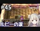 #45【DQ4】ドラゴンクエスト4で癒される!!ルビーの涙【女性実況】