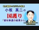 「都知事選の結果から」(前半)小坂英二 AJER2020.7.16(1)