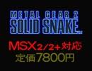 【MSX2/2+】メタルギア2 ソリッドスネーク OP 【店頭デモ版】