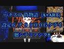 【実践動画⁉︎】パチスロ 偽物語 (A+ART) 【実機設定6】ヲ 9000G クライ廻シテミマシタ!!