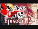 黄泉のクトゥルフ神話TRPG【ep02】黒から赤へ(終)