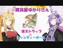 【VOICEROID劇場】☆雑貨屋ゆかりさん5☆【作品紹介】