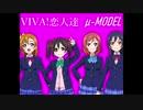 【ラブライブ!MAD】VIVA!恋人達(μ-MODEL)【P-MODEL】
