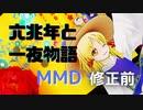 修正前【MMD】「東方」洩矢諏訪子で「六兆年と一夜物語」4K/60fps