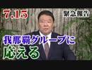 【緊急報告】我那覇グループに応える[桜R2/7/15]