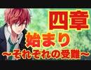 【ヒプマイARB】メインシナリオ~シンジュク「4章 始まり~それぞれの受難~編」~【プレイ動画】