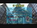 【地球防衛軍5】オンINF・サプレスガン縛り「M46.生存者」【現場猫】