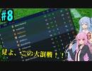 【FootBall Manager2020】ゆかりと茜のCL合戦!#8【VOICEROID実況】
