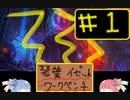 【MTGアリーナ】琴葉イゼットワークベンチ#1【VOICEROID実況】