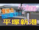 釣り動画ロマンを求めて 番外編(トイレ問題解消!in平塚新港)