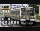 【JR東海】飯田線 臨時区間運転 ~長山駅折り返し~