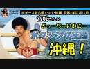 沖縄ボクシング王国について ボギー大佐の言いたい放題 2020年07月11日 21時頃 放送分