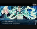 【実況】今更ながらFate/Grand Orderを初プレイする! 幕間 始皇帝