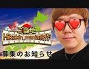 【告知動画】ご当地Hikakin_mania合作をします!