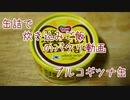 缶詰で炊き込みご飯のパクリ動画【プルコギツナ缶】