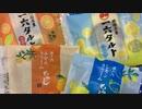 瀬戸内の期間限定地方名菓 一六タルト、もみじ饅頭(瀬戸内レモン、みかん編)