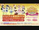 スクフェス感謝祭2018in沼津 スクフェスシリーズ新情報発表会ステージ 1/2(2018.07.15)