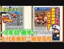 【栄冠ナイン】初のセンバツ出場!結果や如何に…?~2年目後半~