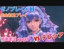 □■ゼノブレイドDEを初見実況プレイ part37【姉弟実況】