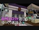 minecraft 自作スロット配布 遊びながらゆっくり雑談2