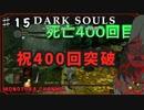 【DARK SOULS】酔いどれ呪術師が行くPART15【モノアイ攻略】