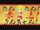 【鏡音リン】にんにん!りんちゃん!【あすたりすくオリジナル曲】