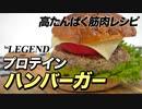 【たんぱく質 51g】ビーレジェンド プロテイン ハンバーガーの作り方(プロテインフード)【ビーレジェンド プロテイン】