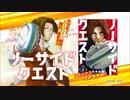 『ノーサイドクエスト』PV【芳文社コミックス】