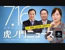 【DHC】2020/7/16(木) 有本香×李相哲×小野寺まさる(Skype出演)×居島一平【虎ノ門ニュース】