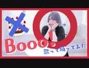 【誕生日に】 Booo! - TOKOTOKO(西沢さんP) / 紺屋本綴【歌って踊ってみた】