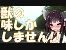 【VOICEROID車載】北海道ドライブ記録簿 国道334号線後編Part3【ゆづきずきりマキ】