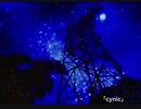【オリジナル曲】「cynic」(sound only)