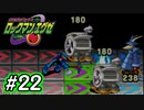エグゼシリーズツアー ロックマンエグゼ1編 Part22