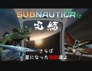 SubnauticaPart15