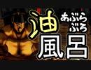 【実況】魁!!男塾 ~日本よ、これが男である!~【第一回】【すとろんぐ】