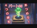 【ルイージマンション3】わき役が主役!打倒オバケのPart35