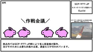 【ゆっくり紹介】SCP-977-JP【もちつきうさぎと逸話たち】