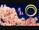 【人力刀剣乱舞】月紅【三日月宗近】
