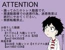 【手描き】ジョーカーさんで九/龍/レ/ト/ロ【炎炎ノ消防隊】