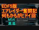 【地球防衛軍5】エアレイダー奮闘記 フォボスの恐ろしさを知る旅 M54【実況】