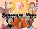 【兄貴×ドナルド×E·A·本×修造】 Sayonara * Year